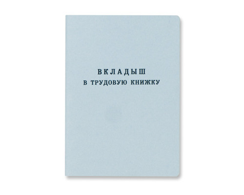Вкладыш в трудовую книжку - (53454К)