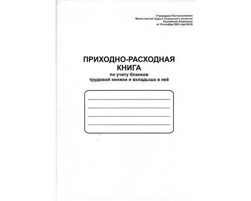 Книга приходно-расходная по учету бланков трудовых книжек на скрепке 48 листов - (52278К)