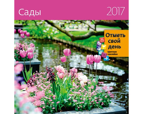 Календарь настенный моноблочный на 2017 год Сады - (572895К)