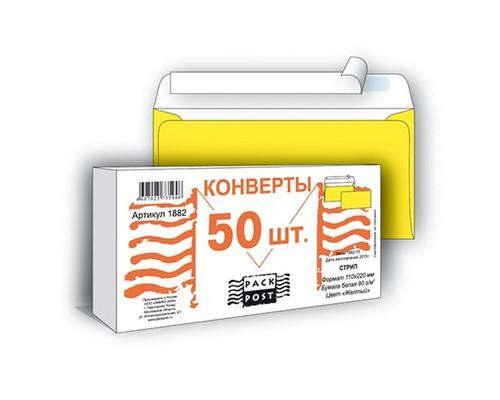 Конверт почтовый Packpost Пинья E65 110x220 мм желтый удаляемая лента 50 штук в упаковке - (116732К)