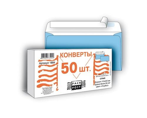 Конверт почтовый Packpost E65 110x220 мм голубой удаляемая лента 50 штук в упаковке - (116734К)