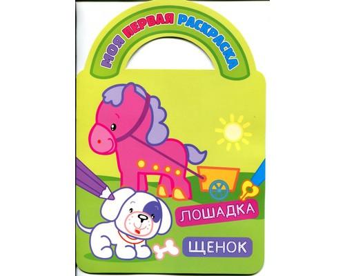 Раскраска Лошадка и щенок с вырубкой и загадками Р-МПРВ-02