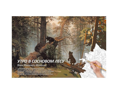 Набор для творчества картина по номерам Утро в сосновом лесу , МК 104-01