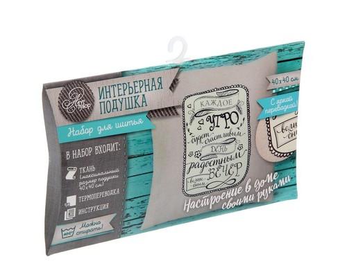 Набор для шитья Интерьерная подушкаЖизнь прекрасна26 х 15 х 2 см(1542237)