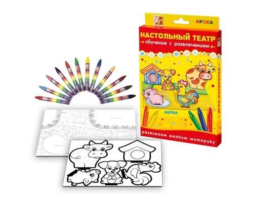 Набор для творчества Настольный театр. Ферма