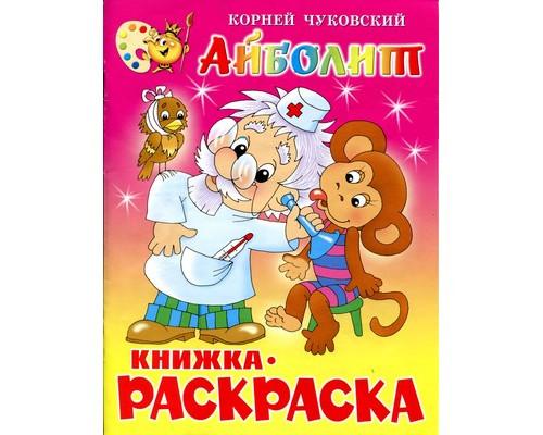 Раскраска Айболит КРСМ-01