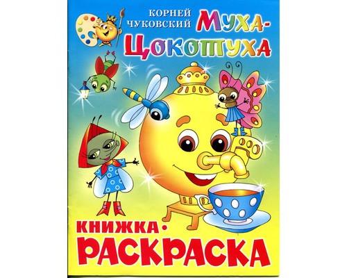Раскраска Муха-Цокотуха КРСМ-09