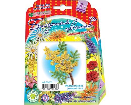 Плетение из бисера набор для изготовления цветка Желтая мимоза, АА 05-605