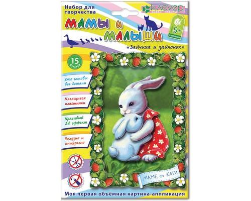 Набор для творчества изготовление картины Зайчиха и зайчонок ,АБ 19-002