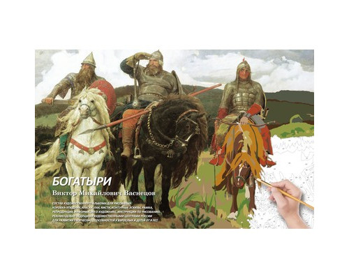 Набор для творчества картина по номерам Богатыри , МК 102-01