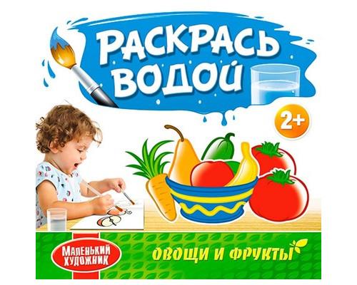 Раскраска водная,Овощи и фрукты,2+,