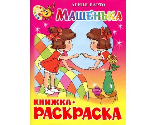 Раскраска Машенька КРСМ-07