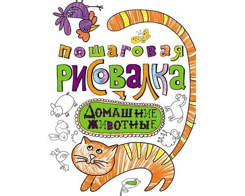 Набор для рисования Пошаговая рисовалка.Домашние животные.26360
