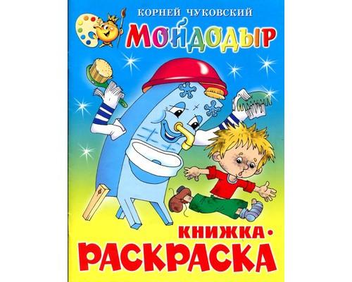 Раскраска Мойдодыр КРСМ-08