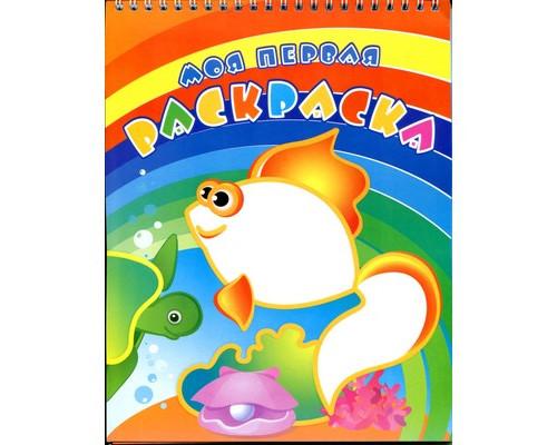 Раскраска Золотая рыбка Моя первая раскраска Р-МПР-06/07