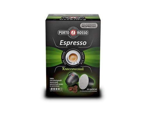 Капсулы для кофемашин Porto Rosso Espresso 10 штук в упаковке - (457586К)