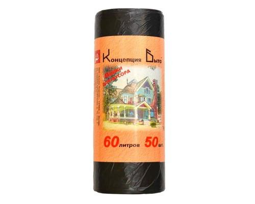 Мешки для мусора на 60 литров Концепция Быта черные 8 мкм в рулоне 50 штук 58x68 см - (391052К)