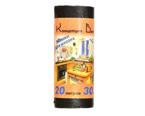 Мешки для мусора на 20 литров Концепция Быта черные 7 мкм в рулоне 30 штук 42x50 см - (391050К)