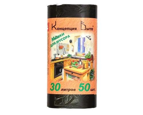 Мешки для мусора на 30 литров Концепция Быта черные 7 мкм в рулоне 50 штук 48x57 см - (391051К)