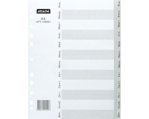 Разделитель листов Attache А4 пластиковый 12 листов по месяцам - (198681К)