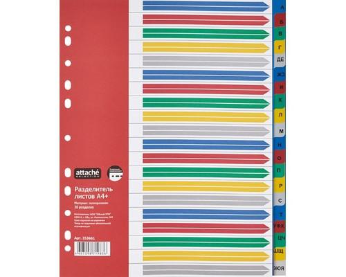 Разделитель листов Attache Selection А4+ пластиковый 20 листов алфавитный - (353661К)