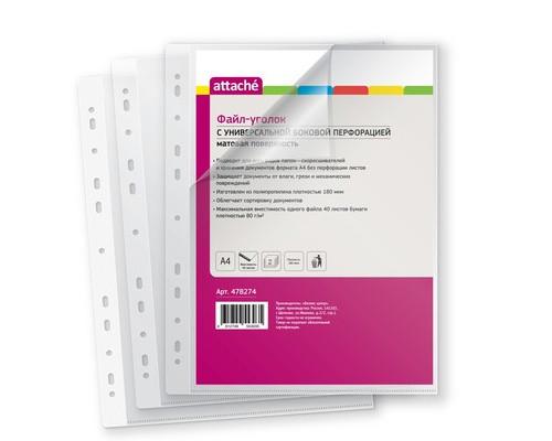 Файл-уголок Attache с перфорацией А4 180 мкм гладкий 10 штук в упаковке - (478274К)