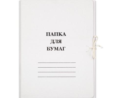 Папка для бумаг с завязками 360 г/кв.м немелованный картон - (66583К)