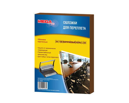 Обложки для переплета картонные ProMEGA Office А4 230 г/кв.м коричневые текстура кожа 100 штук в упаковке - (254604К)