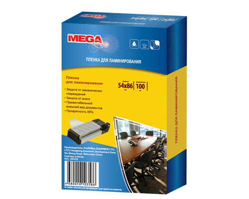 Пленка для ламинирования ProMega Office 54х86 мм 2х125 мкм глянцевая 100 штук в упаковке - (255124К)