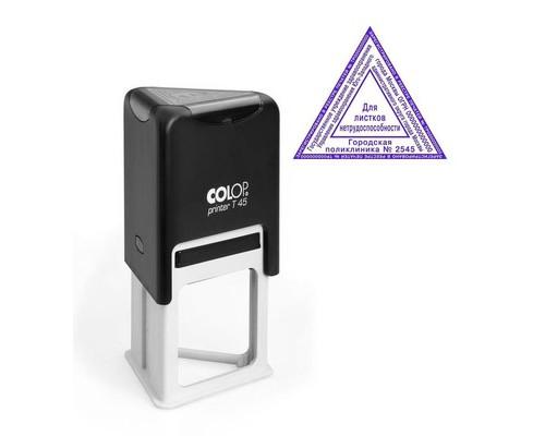 Оснастка для штампов Colop T45 треугольная 45х45х45 мм - (218959К)