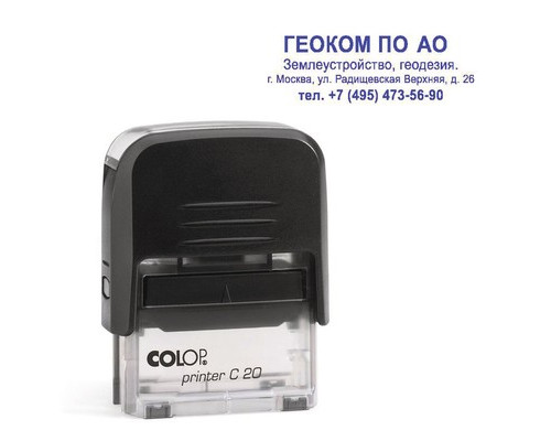 Оснастка для штампов пластиковая Colop C20 14х38 мм - (218963К)