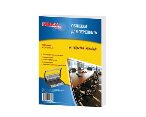 Обложки для переплета картонные ProMEGA Office А4 230 г/кв.м белые текстура кожа 100 штук в упаковке - (254600К)