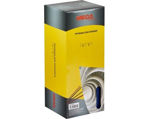 Пружины для переплета пластиковые ProMega Office 22 мм синие 50 штук в упаковке - (255106К)