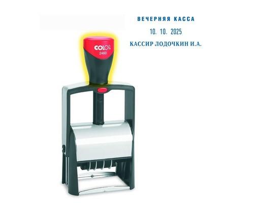 Датер автоматический со свободным полем Colop S2460 Bank 58х27 мм металлический - (297645К)