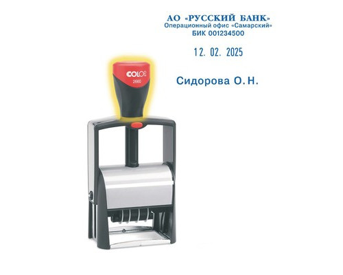Датер автоматический со свободным полем Colop S2660 Bank 58х37 мм 6 строк - (329718К)