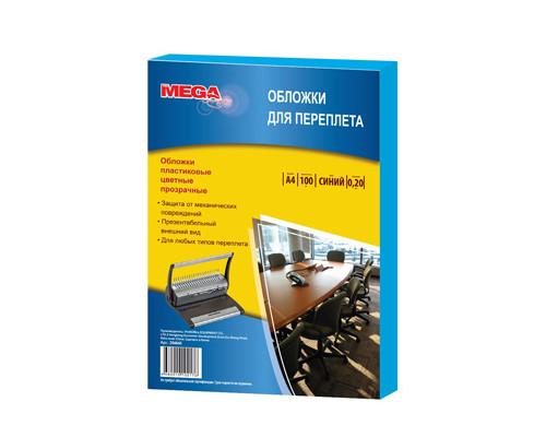 Обложки для переплета пластиковые ProMEGA Office А4 200 мкм синие глянцевые 100 штук в упаковке - (254640К)