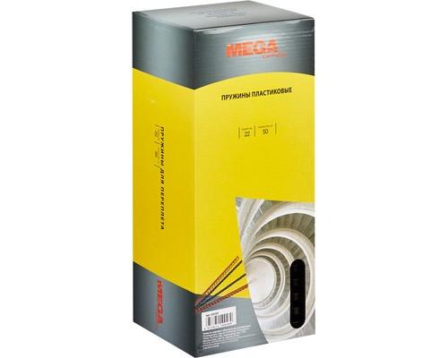 Пружины для переплета пластиковые ProMega Office 22 мм черные 50 штук в упаковке - (255107К)