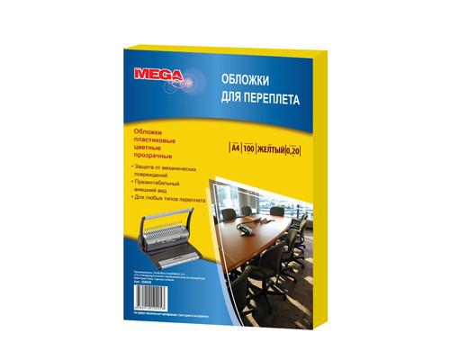 Обложки для переплета пластиковые ProMEGA Office А4 200 мкм желтые глянцевые 100 штук в упаковке - (254636К)