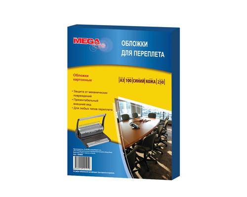 Обложки для переплета картонные ProMEGA Office А3 230 г/кв.м синие текстура кожа 100 штук в упаковке - (254608К)