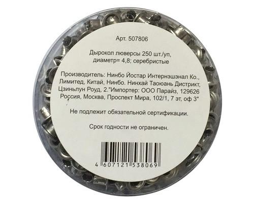 Люверсы NoName 250 штук в упаковке серебристые - (507806К)
