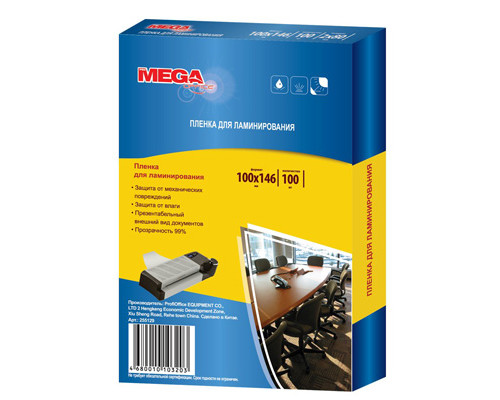 Пленка для ламинирования ProMega Office 100х146 мм 2х100 мкм глянцевая 100 штук в упаковке - (255130К)