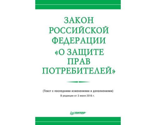 Книга Закон РФ ?О защите прав потребителей?