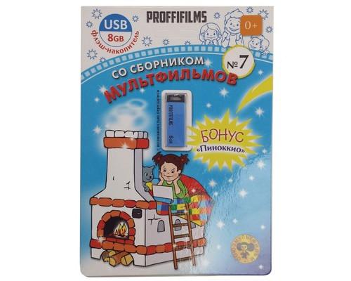Флеш-память USB со сборником мультфильмов № 7 8Gb PROFFI PFM007