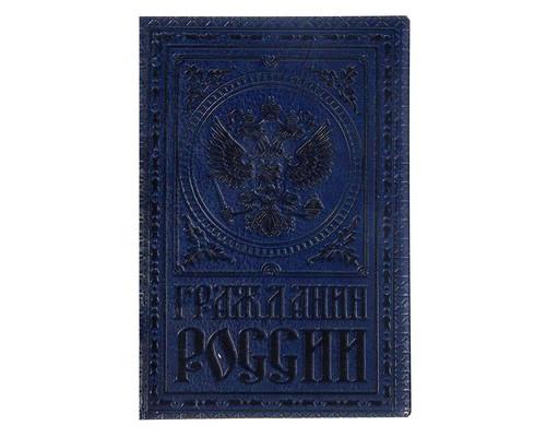 Обложка для паспорта кожзам Гражданин России 1267640