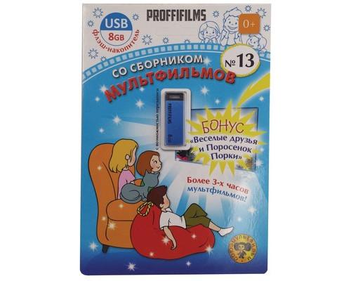 Флеш-память USB со сборником мультфильмов № 13 8Gb PROFFI PFM013
