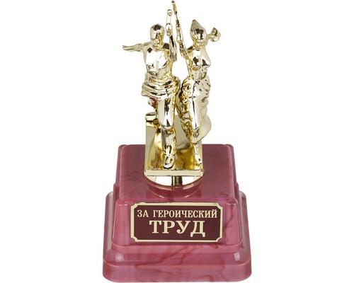Сувенир LT Статуэтка За героический труд BC-1041D
