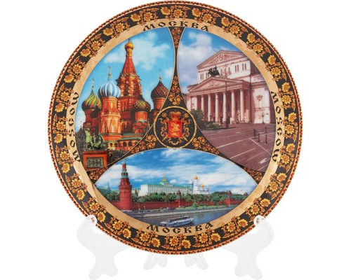 Сувенир Тарелка 12 см. 3 в 1 Москва фарфор 900060