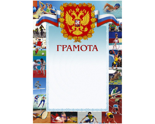 Грамота 44/СГ герб, трик., виды спорта, 230 г/кв.м