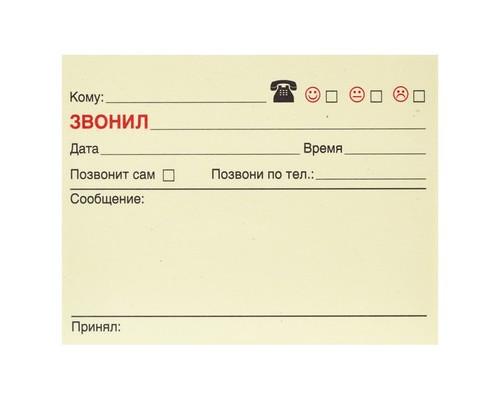 Блок-кубик Звонил 10275ZVO-50