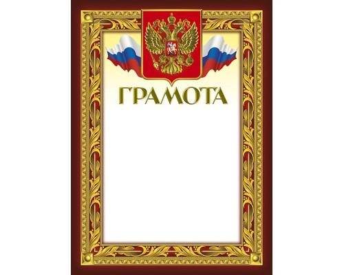 Грамота 210х290мм,49/Г,герб,трик,230 г/кв.м,10шт/уп